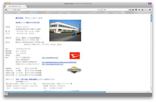PDFをそのままウェブサイトにしたような不思議なサイト。株式会社DBS。ここにV型2気筒エンジンを作っていると書いてあります。DBSはダイハツ・ブリッグス&ストラットンの略なんだろうなあ。