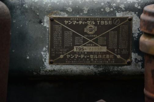 おなじみバッテン印の金属ステッカー。そこには「ヤンマー出T95形」と書いてあります。最大出力は9.5馬力/1500rpmのようです。