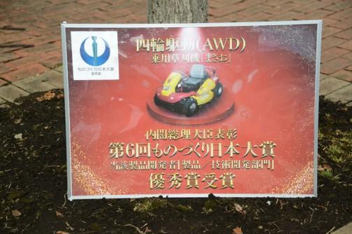 ものづくり日本大賞 優秀賞をもらったのはこれなのかなあ・・・