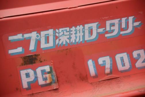 一番古いのはこれじゃないかなあ・・・流れるロータリーの文字、ニプロ深耕ロータリー PG1702。