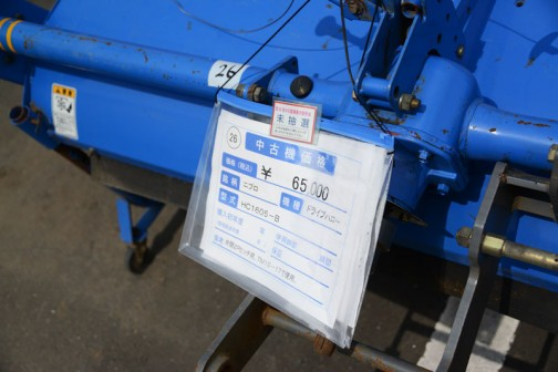 ニプロ ドライブハロー HC1605-B 中古価格¥65,000 備考井関2Pヒッチ用。TM15-17で使用