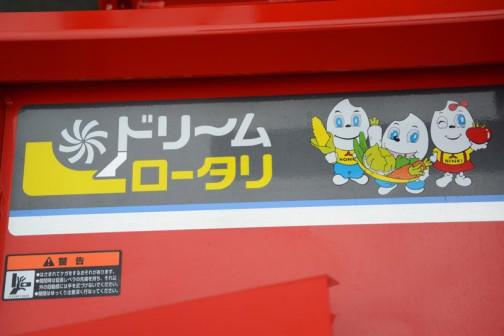 こちらはカワイイを目指してちょっと不気味になっちゃった例。三菱のドリームロータリ