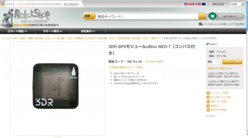 見つけちゃった!3DR GPSモジュールuBlox NEO-7(コンパス付き)という商品。¥11,758。地磁気センサーなんだ・・・3軸式コンパスかな?