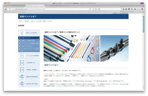 ふと気になって、インシュロックを調べてみたら、ヘラマンタイトン株式会社のWEBサイトに行き着きました。