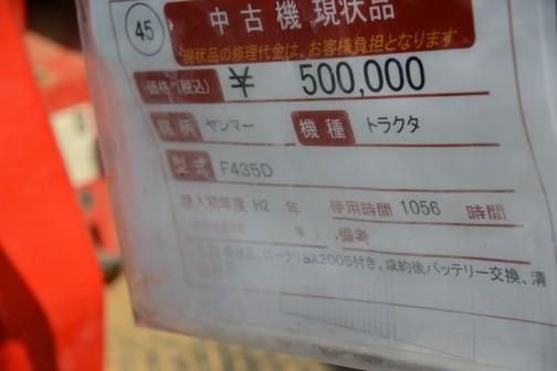 ヤンマーF435D 中古価格¥500,000 購入初年度 H2年 現状品。ロータリSX2005付き。成約後バッテリー交換、清掃。