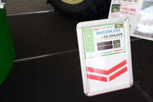 ジョンディア JD6130R,EA9 価格¥19,224,000 オートパワー無段階変速オートマ感覚、トリプルリンクサスペンション、10インチモニター、電子制御油圧キャブサスペンション