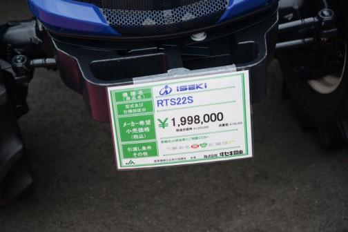 イセキRTS22S 価格¥1,998,000