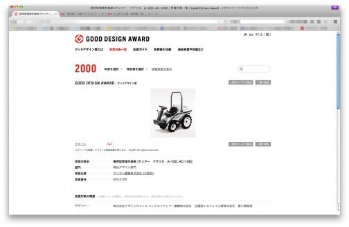 なんと乗用型管理作業車 [ヤンマー アグリカ A-10D, AC-10D]は商品デザイン部門でグッドデザインアワードを受けているんです。