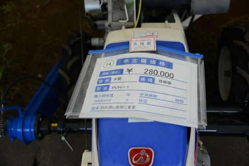 イセキ 移植機 ナウエルナナ PVH-1 中古機価格¥280,000 備考 斜め挿し仕様に変更