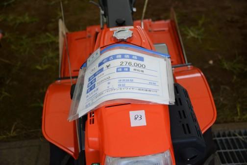 クボタ 耕耘機 TG9000 中古機価格¥276,000 備考 ロータリ付き。バックケンセイワイヤー成約後取り付け。