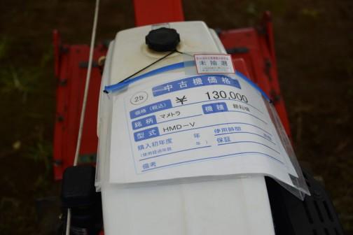 マメトラ 耕耘機 HMD-V 中古機価格¥130,000