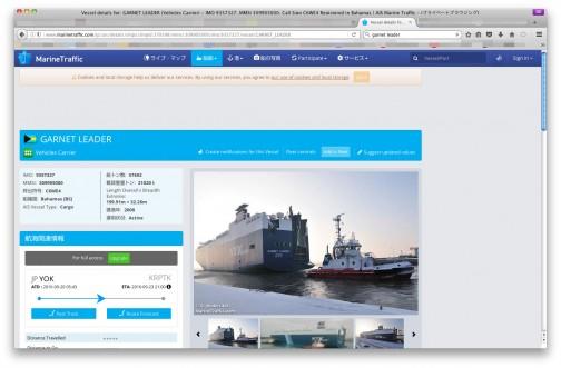 するとこんな便利なサイトが!  GARNET LEADER Vehicles Carrier 船籍国: バハマ/ナッソー 建造年: 2008年 総トン数: 57692t 載貨重量トン: 21020 t 大きさ:199.91m × 32.28m