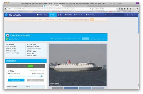神川丸 自動車運搬船 船籍:日本 総トン数: 13018 t 載貨重量トン: 6500 t 大きさ: 162.9m × 26.6m 建造年: 2002年