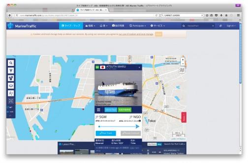 あつた丸 貨物船 船籍:日本 総トン数: 16053 t 載貨重量トン: 6350 t 大きさ:  167m × 30.2m 建造年: 2012年
