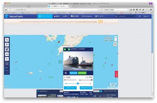 現在位置までわかるんです! あれから横浜港を経由して韓国のピョンテク市へ・・・今は鹿児島の大隅半島を回り込んでいるところ?