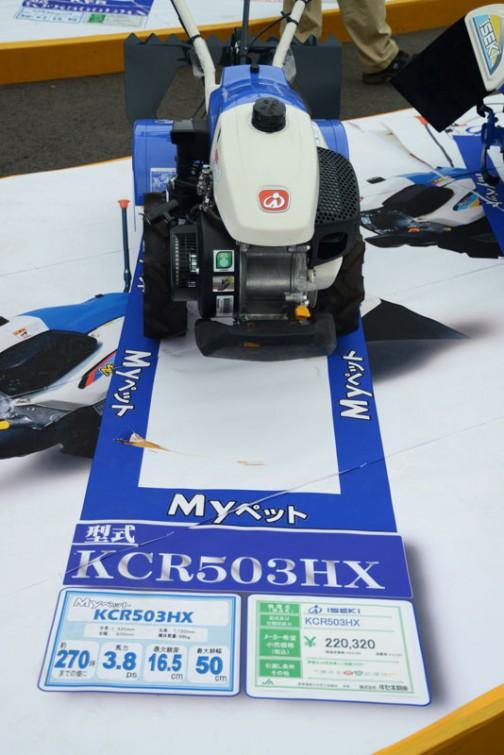 イセキミニ耕うん機Myペット KCR503HX 価格¥220,320 約270坪までの畑に 馬力3.8ps 最大耕深16.5cm 最大耕幅50cm
