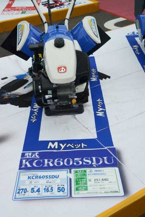 イセキミニ耕うん機Myペット KCR605SDU 価格¥251,640 約270坪までの畑に 馬力5.4ps 最大耕深16.5cm 最大耕幅50cm