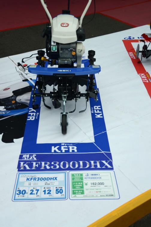 イセキミニ耕うん機Myペット KFR300DHX 価格¥162,200 約30坪までの畑に 馬力2.7ps 最大耕深12cm 最大耕幅50cm