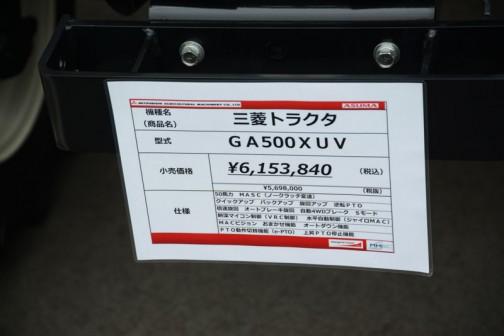 三菱トラクタGA500XUV 価格¥6,153,840 50馬力 MASC(ノークラッチ変速) クイックアップ バックアップ 旋回アップ 逆転PTO 倍速旋回 オートブレーキ旋回 自動4WDブレーク Sモード 耕深マイコン制御(VRC制御) 水平自動制御(ジャイロMAC) MACビジョン おまかせ機能 オートダウン機能 PTO切替機能(e-PTO) 上昇PTO停止機能