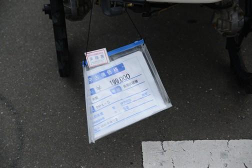 イセキ田植機 PP4-S 中古価格¥199,000 補助車輪付き