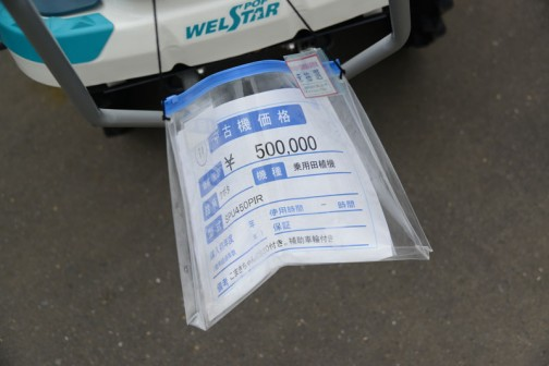 その値札では、クボタ田植機、SPU450PIR 中古価格¥500,000 こまくちゃん???(読めず)付き。補助車輪付き。