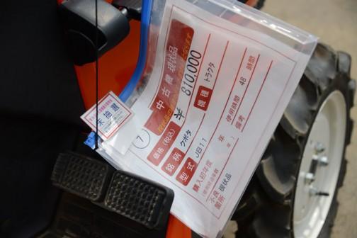 クボタJB11 価格¥810,000 使用時間は48時間ととっても少ないです!