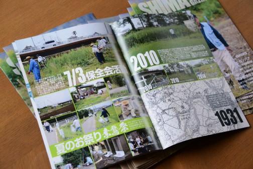 7/3日の活動の様子。ちょうど新しい橋が掛かったので、2010年の同じ場所の草刈りで風景の対比。ついでに古い地図も載せてみました。