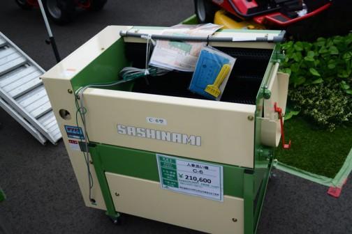 愛知県豊川市の株式会社指浪製作所が作る、サシナミ 人参洗い機 C-6 価格¥210,600 表示価格はH28年11月30日納品分まで有効。・・・値段が上がっちゃうのかな?