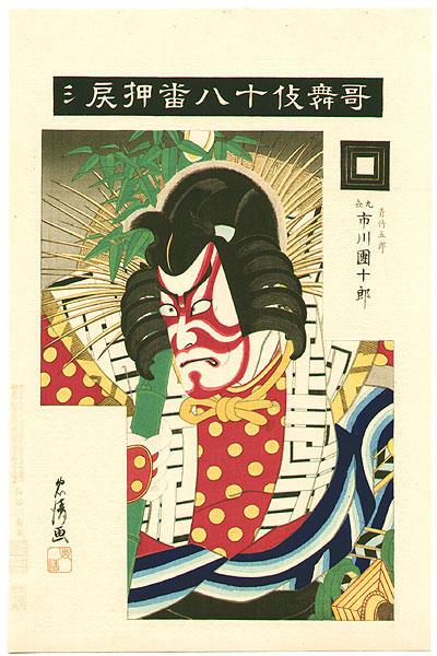 隈取りはウィキペディアで調べてみると、隈取(くまどり)とは、歌舞伎独特の化粧法のことである。初代市川團十郎が、坂田金時 の息子である英雄坂田金平役の初舞台で紅と墨を用いて化粧したことが始まりと言われる。中国古典劇の京劇にも臉譜(れんぷ)と呼ばれる独特の隈取があり、両者には色彩によって個性を強調するなど共通点が多い。とあります。