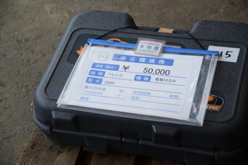 黒い箱が続いちゃって恐縮ですが、ペレンク2000 電動ハサミ 中古価格¥50,000