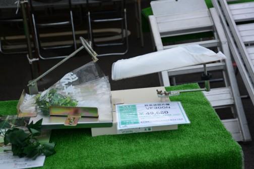 同じく高知県高知市の株式会社太陽という会社の製品 野菜袋詰め機 VF300N 価格¥49,680 表示価格はH28年11月30日納品分まで有効。