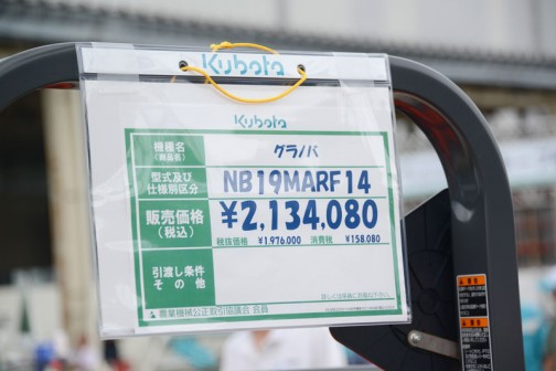 グラノバ?初めて目にしたかもしれません。グラノバという名前で新発売なのかな? NB19MARF14 販売価格¥2,134,080