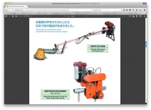 ニッカリは昭和34年に岡山県岡山市に設立された会社で、当初日本刈取機工業株式会社という名前だったそうです。だから「ニッカリ」なんですね! 漢字のほうが意味がわかりやすいとは思いますが、岡山から全国へそして世界へ・・・となると、やっぱりカタカナ表記→アルファベット表記となっていくのでしょうか・・・もしかしたら、「ニッカリ笑う」なんていう意味も含ませていたりして・・・