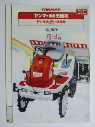 これはどうだ!ヤンマー田植機Pe-4A、Pe-4ARです。これは思い切り「すこやか」って書いてあるゾ! 農研機構のサイトによれば1989年、平成元年登録です。
