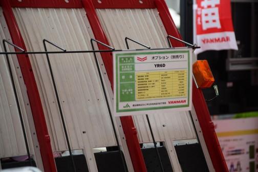 オプション(別売り) 補助車輪(外側) SRG90R 価格¥110,160 補助車輪(内側) SR-U900RN 価格¥102,600 除草剤散布機(粒剤)フレームあり PS6D 価格¥190,080 箱施用剤散布機 TS6DH 価格¥82,080 密苗キット MN-YR6 価格¥119,880 すこやかレール RYN-8D,YR 価格¥82,080