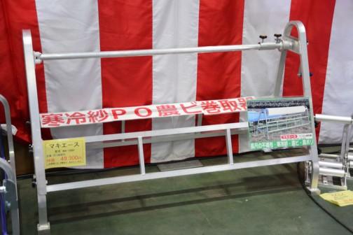 ハラックス株式会社 寒冷紗 PO 農ビ 巻取機 マキエース 型式 MA-120H 定価¥57888 特価¥49300(税込) これ、稲の苗を作るときに上に掛ける保温シートを巻き取るのにいいですね!