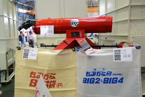 同じくイガラシ 籾摺り機に接続し、籾殻の袋詰めする機械、もみがらビック BIG-4L 価格¥56700(税込) ビック袋P.P ¥1426(税込) ビック袋クロスラム ¥2020(税込)