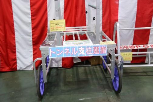 ハラックス株式会社 楽太郎トンネル支柱運搬架台収穫台車 型式 RA-TH 定価¥30240 特価¥25800(税込)