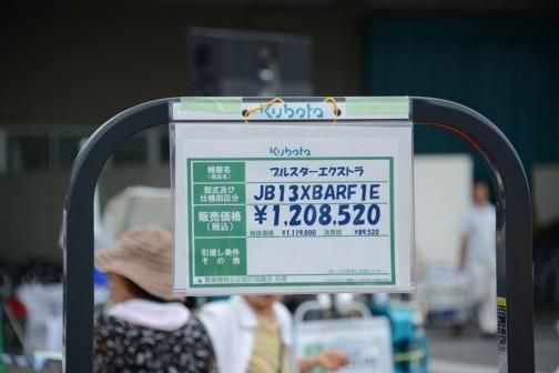 こちらが今年、元氣農業応援フェア2016で見たクボタJB13、ブルスターエクストラ JB13XBARF1E 価格¥1,208520