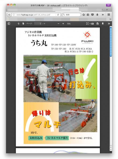 大阪の藤木農機製作所という会社が作っています。でも、機械のどこにも会社の名前や機械の名前は記載されていません。自己主張の少ない会社と機械。でも、デモ会場ではなかなか目立っていました。