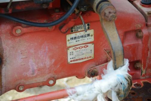 イセキトラクターTS2400 1184cc 24ps/2600/r.p.m.と書いてあります。