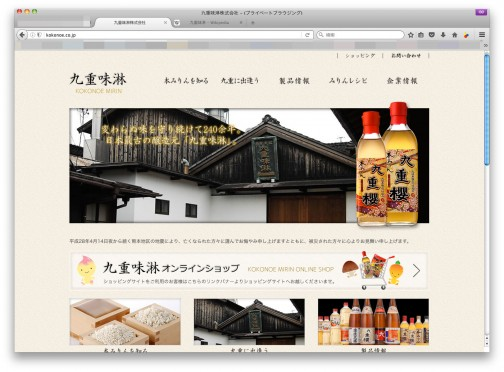 これが九重味淋株式会社(http://kokonoe.co.jp/)のwebページ。ただ、この提案や特許の件はサイトの中では見つけられなかったんだよなあ・・・