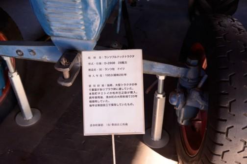 機種名:ランツブルドックトラクタ 形式・仕様:D-2808 28馬力 製造社・国:ランツ社 ドイツ 導入年度:1953(昭和28)年 使用経過:当時、大型トラクタの中で重量がありプラウ耕に適していた。本別町チエトイの松井巳之助が購入。数年使用後、清水町の大岡牧場で20年間使用していた。後年は柴田自工で保存していたもの。