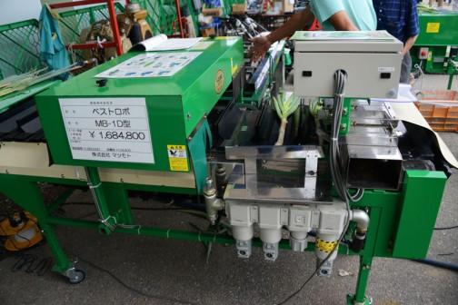 同じく群馬県高崎市の株式会社マツモトの長ネギ用 半自動根葉切り皮剥き機ベストロボ MB-1D型 価格¥1,684,800