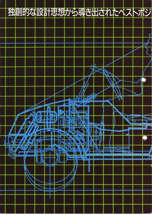 独創的な設計思想から導き出されたベストポジション。「HINOMOTO」の技術が常識を超えた。とあります。