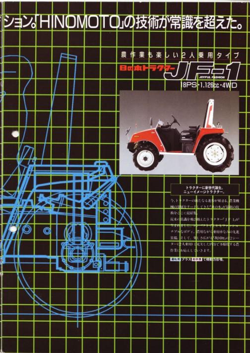 トラクターに新世代誕生。ニューイメージトラクター。 今、トラクターの新たなる進歩が始まる。農業技術の発展をリードしてきた「日の本」が最新の技術をここに総結集。 従来の常識を飛び越えたトラクター「JF1」が生まれました。コンパクトでしかもファッショナブルなボディ。農用ながら乗用車なみの先進装備。そして、楽しさ広がる「我国初」の2シーター(2人乗用)と充実した内容で多様化する農作業にお応えしていきます。 運転席プラス助手席で機動力倍増。
