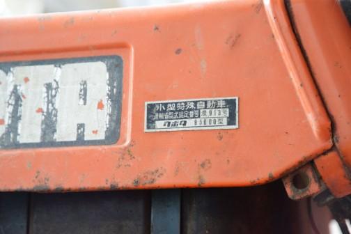 小型特殊自動車 運輸省認定番号 農913号 クボタB5000型。よく考えたら農林水産省にも登録して、それから運輸省(今は国土交通省ですけど)にもこうやって認定を受けなければならないんですね・・・あちこち認可認定許可関係省庁を回らなくちゃいけなくて大変だったんだな。今もそうでしょうけど。