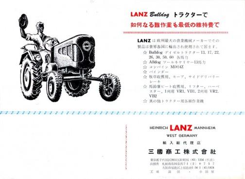 ランツはコンバインMD14Zという物も売っていたんですね・・・輸入販売元は三國商工株式會社とあります。千代田区神田五軒町四。