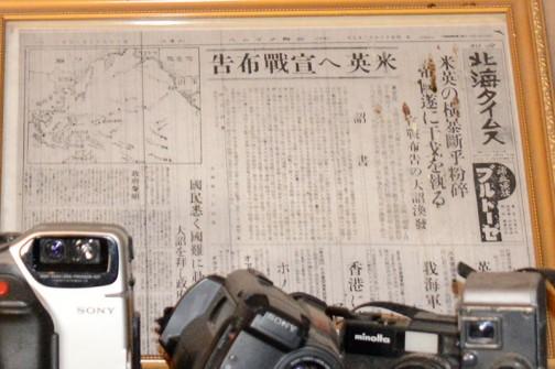 こちらも拡大してみました。太平洋戦争 昭和16年12月開戦時の北海タイムスの記事です。