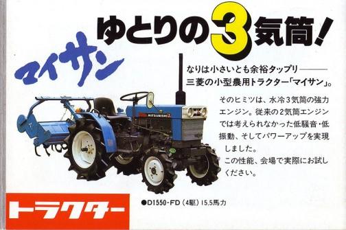 三菱D1550-FDは年表によると1978年〜1980年製造で(安全鑑定は1977年)、この1978年は三菱にとってかなりの種類がモデルチェンジされた年にあたるようです。もしかしたらこの売りっぷりに見られるように、エンジンの多気筒化が始まった年なのかもしれませんね。